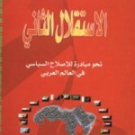 Second Independence: Towards an Initiative for Political Reform in the Arab World
