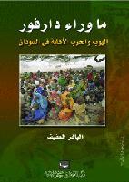ما وراء دارفور: الهوية والحرب الأهلية في السودان