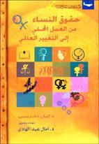 حقوق النساء- من العمل المحلي إلى التغيير العالمي