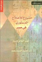 مشروع للإصلاح الدستوري في مصر