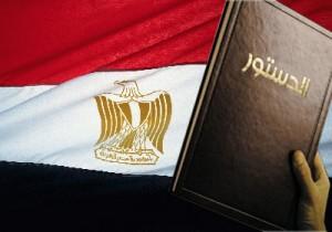 الدستور