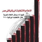 الإعلام والانتخابات البرلمانية في مصر  تقييم أداء وسائل الإعلام خلال الانتخابات البرلمانية