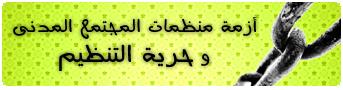 http://www.cihrs.org/wp-content/uploads/2012/02/NGOsAD-copy.jpg