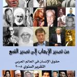 مركز القاهرة يعرض تقريره السنوي الأول عن حقوق الإنسان أمام سفراء أوروبا ومنظمات المجتمع المدني