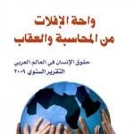 حقوق الإنسان في العالم العربي 2009: واحة الإفلات من المحاسبة والعقاب