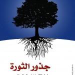 جذور الثورة في العالم العربي