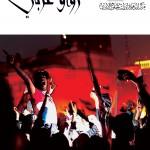 مركز القاهرة لدراسات حقوق الإنسان يصدر عدد جديد من مجلة رواق عربي حول قضايا التحول الديمقراطي في المنطقة