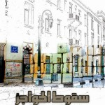 """""""مركز القاهرة يصدر تقريره السنوي الرابع تحت عنوان """" سقوط الحواجز"""