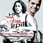 """حملة """"حقنا ×100 يوم"""" تشارك في إحياء ذكري مينا دانيال، وتؤكد علي مطالبها بالحقوق الاقتصادية والاجتماعية"""