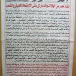 منظمات حقوقية تدين قرار مصادرة أحد أعداد جريدة الدستور
