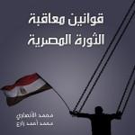 تأديب الشعب وتجريم الثورة بالقانون بدعوى تعزيز الأمن
