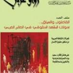 رواق عربي العدد 51