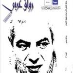 رواق عربي العدد 53