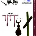 رواق عربي العدد 54 – العنف الطائفي في مصر