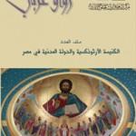 رواق عربي العدد 55 – الكنيسة الأرثوذكسية والدولة المدنية في مصر