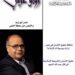 رواق عربي العدد (56-57)