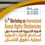 مركز القاهرة يختتم الدورة التدريبية الإقليمية السادسة حول الآليات الدولية لحقوق الإنسان