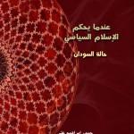 """""""عندما يحكم الإسلام السياسي.. حالة السودان"""" إصدار جديد لمركز القاهرة"""