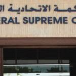 الإمارات العربية المتحدة: تجريم المعارضة: محاكمة الإماراتيين الــــــ 94 تشوبها ثغرات جسيمة