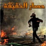 حصار الحقيقة <br> تقرير يكشف 205 انتهاك بحق الإعلاميين بمصر في 60 يوم