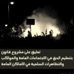 في تعليقها على مشروع قانون التظاهر منظمات حقوقية: الحكومة تتعامل مع الحق في التظاهر باعتباره جريمة!!