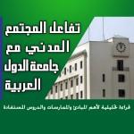 """في تقرير جديد بعنوان """"تفاعل المجتمع المدني مع جامعة الدول العربية"""" مركز القاهرة: مازال هناك فرصة لتعزيز التعاون بين المجتمع المدني وجامعة الدول العربية"""