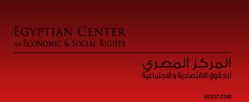 المصرى-للحقوق-الاقتصادية-والاجتماعية