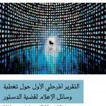 التقرير المرحلي الأول حول تغطية وسائل الإعلام لقضية الدستور