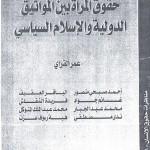 حقوق المرأة بين المواثيق الدولية والإسلام السياسي
