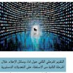 في تقرير يرصد تغطية 20 وسيلة إعلامية لقضية الاستفتاء مركز القاهرة: المشهد الإعلامي يتحول إلى حملة تعبئة عامة