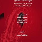 """لأننا نحتاجها لمواجهة تيارات تغييب الوعي<br>مركز القاهرة يعيد طباعة كتابه """"النزعة الإنسانية في الفكر العربي"""""""