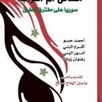 """""""الخلاص أم الخراب.. سوريا على مفترق الطرق"""""""