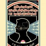 مركز القاهرة يصدر التقرير المرحلي الأول للمرصد الإعلامي حول أداء الإعلام خلال مرحلة الدعاية للانتخابات الرئاسية