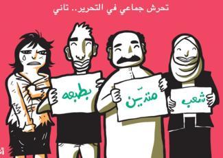 """مصدر الصورة صفحة"""" إنتفاضة المرأة في العالم العربي"""" على الفايسبوك"""