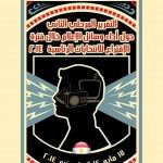 مركز القاهرة يصدر تقريره الثاني حول أداء وسائل الإعلام خلال فترات الاقتراع في الانتخابات الرئاسية 2014