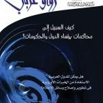 تطوير وإصلاح الإعلام في عدد جديد من مجلة رواق عربي