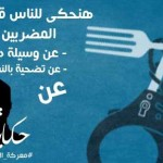 """""""Stories of Empty Stomachs"""": A Theatre Production about Detainees on Hunger Strike"""