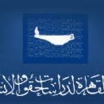 الحكومة تحيل مركز القاهرة لدراسات حقوق الإنسان للتحقيق