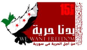 Bedna Horeya Syria