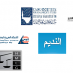 Egypt:  Imminent Risk of Prosecution of HRDs accused of committing human rights work- Joint background info on Case No. 173 – the case against human rights NGOs