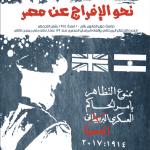 مصر: اليوم..أولى جلسات هيئة المفوضين لنظر الطعن ضد قانون التجمهر