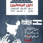 مصر: دليل البرلمانيين حول قانون التجمهر10/1914
